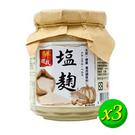 台鹽 鮮選我 鹽麴/塩麴(310g) x3罐~ 無添加、天然無負擔