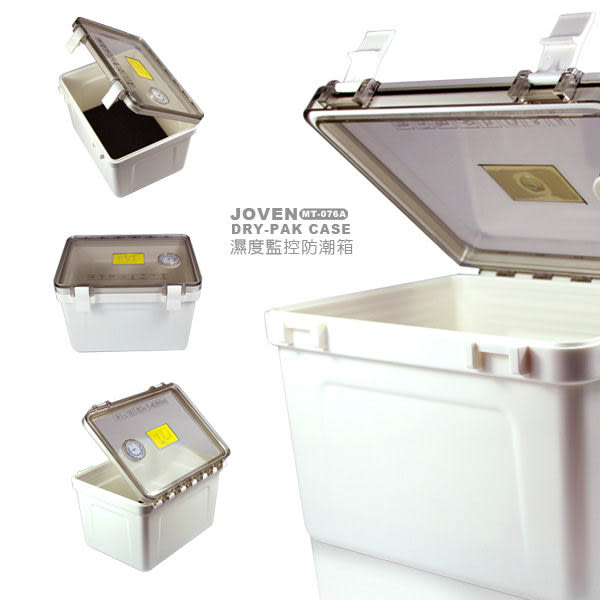 MYDC 溼度監控防潮箱 DRY-PAK CASE-大 數位專用 (含溼度計) 送強力乾燥劑4入