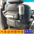 【汽車座椅置物套】任何車款皆適用 多功能椅背收納袋 衛生紙架 好看儲物袋 雨傘放置袋