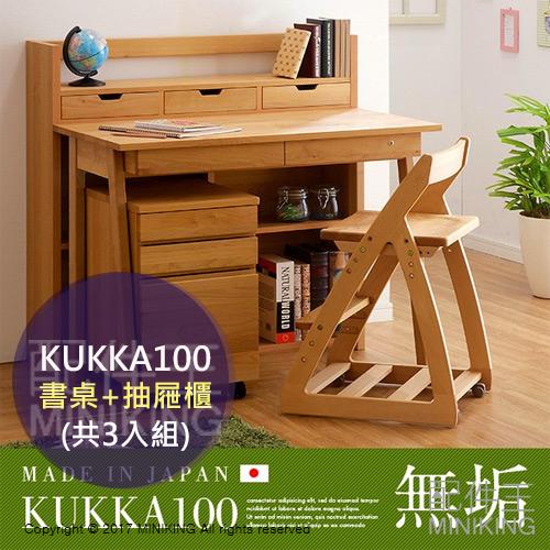 【配件王】免運 日本代購 日本產木 KUKKA100 抽屜桌櫃 3入組 兒童 書桌 學習桌 自由 自行組裝 書櫃