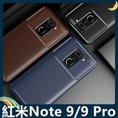 Xiaomi 紅米 Note 9/9 Pro 甲殼蟲保護套 軟殼 碳纖維絲紋 軟硬組合 防摔全包款 矽膠套 手機套 手機殼