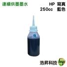 【寫真型填充墨水 藍色】HP 250CC 適用所有HP連續供墨系統印表機機型
