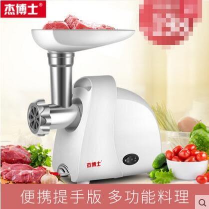 絞肉機家用電動多功能攪餡碎菜打蒜泥剁辣椒灌腸