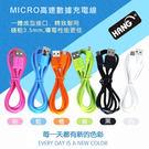 Micro USB 傳輸線/充電線/充電數據線/數據線/傳輸充電線(圖片僅供參考 出貨依當時商品為主)