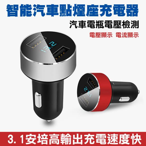 汽車專用雙USB數位顯示智慧型充電器 3.1A 充電速度快 點煙器專用【小紅帽美妝】