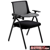 培訓椅 折疊培訓椅帶寫字板椅子辦公室職員會議椅帶桌板學生聽課桌椅一體YTL