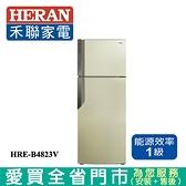 HERAN禾聯 485L變頻雙門電冰箱HRE-B4823V~A_含配送+安裝【愛買】
