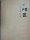 【書寶二手書T1/短篇_QNP】非語錄_賈君鵬