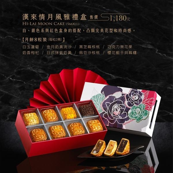 漢神網購獨家【漢來飯店】情月月餅風雅禮盒 2小盒組 網路價2360元。售完為止。