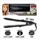 美如夢JF-181 離子夾[93627] 專業頭髮造型/電動直髮夾
