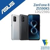 【贈傳輸線+自拍棒+隨身LED燈】ASUS ZenFone 8 ZS590KS (12G/256G) 5.9吋 5G智慧型手機【葳訊數位生活館】