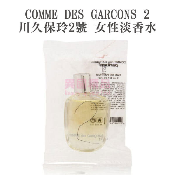 COMME DES GARCONS 2 川久保玲2號 女性淡香水 5ml MINI 小香【特價】★beauty pie★