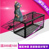 捕鼠器老鼠籠家用滅鼠器滿300減100【博雅生活館】