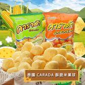 泰國 Carada 酥脆米菓球 起司 奶油玉米 60g  【庫奇小舖】