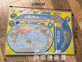 大號磁力中國地圖拼圖中學生磁性地理政區世界地形兒童益智玩具   麥琪精品屋