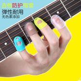 全館83折 吉他左手防護指套右手護指膠保護手指套指墊按弦兒童小孩防咬手指