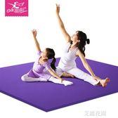 超大雙人瑜伽墊加厚加寬加長女孩兒童舞蹈練功防滑健身家用地墊子MBS『潮流世家』