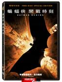 【停看聽音響唱片】【DVD】蝙蝠俠 - 開戰時刻