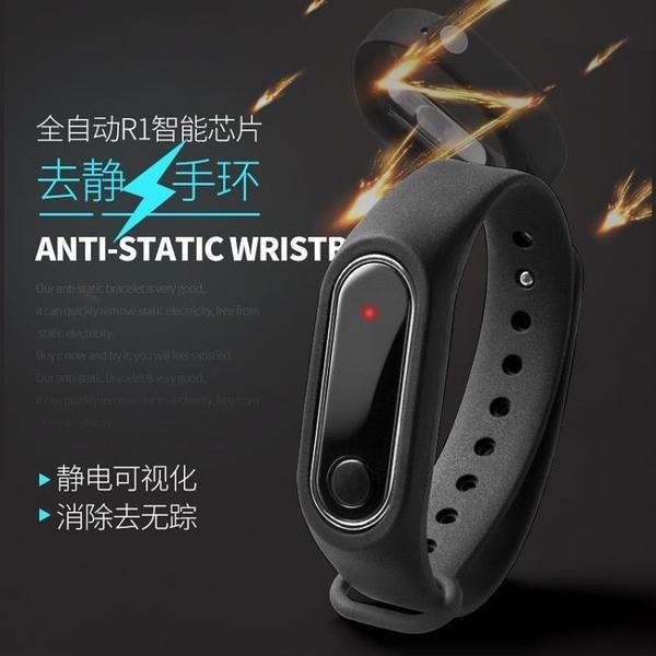 靜電手環 防靜電手環全自動男士手腕帶女士無線消除器人體抗去除靜電 優拓