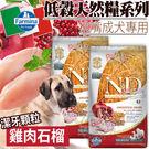 【培菓平價寵物網】(送刮刮卡*1張)法米納》ND低穀挑嘴成犬天然糧雞肉石榴(潔牙顆粒)-2.5kg(免運)