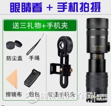 高清孔單筒望遠鏡 伸縮變倍手機拍照微光夜視望眼鏡 圖拉斯3C百貨
