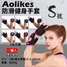 攝彩@防滑健身手套 S號 Aolikes 力量訓練循環訓練旋轉訓練重訓手套
