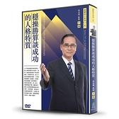 穩操勝算談成功的人格特質(DVD)