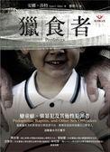 (二手書)獵食者-戀童廦、強暴犯及其他性犯罪者