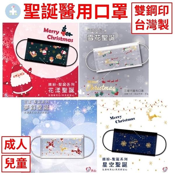 釩泰 成人 兒童 醫療 口罩(50入/盒) 平面 醫用 口罩 台灣製 聖誕 雪花/夢幻/花漾/星空