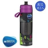 德國 BRITA Fill&Go 運動濾水瓶-紫色【愛買】
