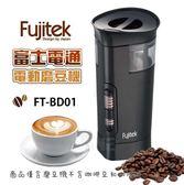 Fujitek富士電通電動磨豆機/咖啡磨豆機 FT-BD01