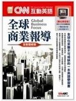 二手書博民逛書店《CNN互動英語全球商業��導(書+2互動光碟)》 R2Y ISBN:9570313714