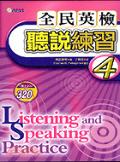 二手書博民逛書店《全民英檢聽說練習4(25K+2CD)》 R2Y ISBN:98