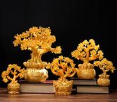 特大號黃水晶發財樹裝飾品擺件新招財搖錢樹工藝品擺設【繁星小鎮】