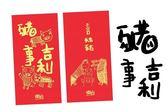 樂山紅包袋-豬年限定款(2款8入)【樂山教養院創作商品】