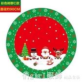 聖誕節裝飾品 90cm聖誕樹裙圍裙聖誕樹底座墊子無紡布聖誕樹裙 聖誕狂歡節