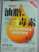 【書寶二手書T5/養生_OOA】燃燒吧!油脂與毒素:B3的強效慢性疾病療癒臨床實錄_亞伯罕.賀弗