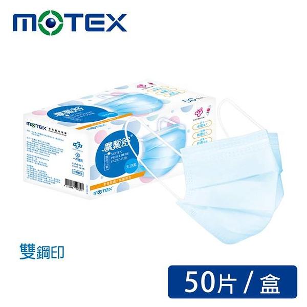 【MOTEX】摩戴舒成人平面醫用口罩-50片/盒『居家醫療』(藍色口罩/摩戴舒口罩)