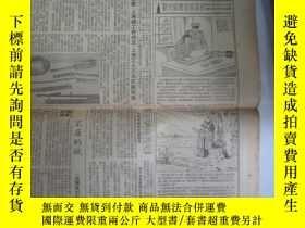 二手書博民逛書店五十罕見原版老報紙一份 新民報晚刊 1953.6.5日 世界婦女