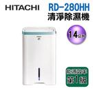 【信源電器】(現貨+預購) 14公升 【HITACHI日立清淨除濕機 】RD-280HH