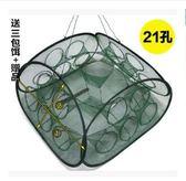 折疊自動抓魚網黃鱔泥鰍兜升級款漁籠SQ2447『樂愛居家館』