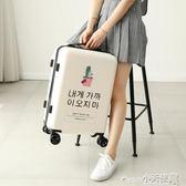 行李箱 拉桿箱可愛小清新20寸24男女行李箱子潮萬向輪韓版登機密碼旅行箱【小天使】