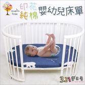 荷蘭Muslintree-被單嬰兒床單蓋被-純棉嬰幼兒床單-321寶貝屋