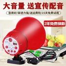擴音器12v60V大功率戶外車載錄音喊話器充電揚聲擺攤宣傳叫賣喇叭-享家