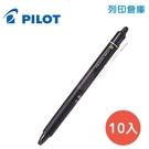 PILOT 百樂 LFBK-23F-B 黑色 0.7 按鍵魔擦鋼珠筆 10入/盒