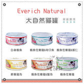 Everich Natural[大自然貓罐,6種口味,85g](單罐)