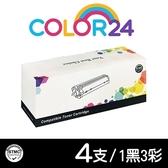 【COLOR24】for Brother 1黑3彩 TN-351BK/TN-351C/TN-351M/TN-351Y 相容碳粉匣 /適用 L8600CDW/L8850CDW/L8350CDW