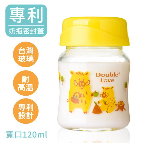 Double Love玻璃奶瓶120ml寬口奶瓶+密封蓋 母乳儲存瓶【EA0061】銜接AVENT吸乳器