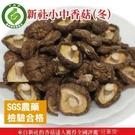 產銷履歷新社小中香菇(冬)300g...