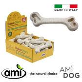 AMI Dog Bone Care  阿米狗棒 潔牙骨 25克gx8支★純素寵物食品 素食 全素狗點心 保健型點心